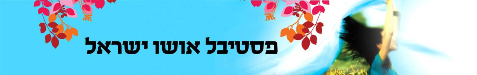 פסטיבל אושו ישראל